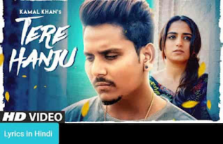 तेरे हंजू Tere Hanju Lyrics in Hindi | Kamal Khan