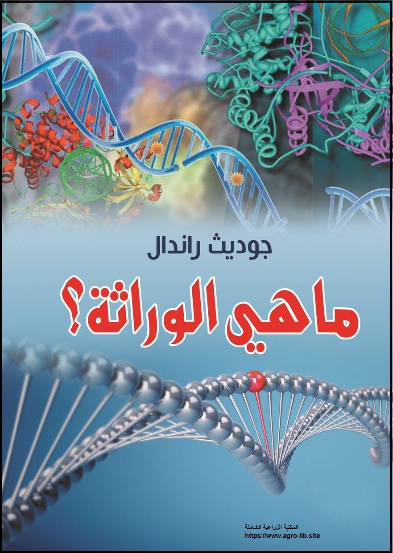 كتاب : ما هي الوراثة ؟