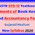 GSSTB Textbook STD 12 Elements of Book Keeping and Accountancy Part-2 Gujarati Medium PDF | New Syllabus 2021-22 - Download
