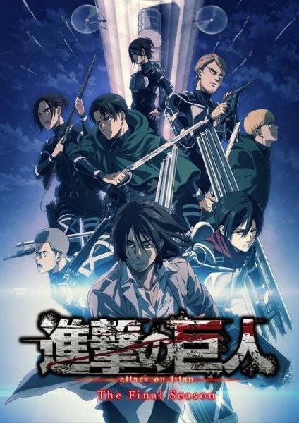 Shingeki no Kyojin: The Final Season ผ่าพิภพไททัน (ภาค4) ตอนที่ 1-16 ซับไทย จบแล้ว [ อนิเมะ 2 ชั่วโมงต่อ 1 Part ]