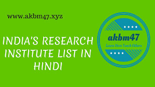 INDIA'S RESEARCH INSTITUTE LIST IN HINDI MOST IMPORTANT OF COMPITITIVE EXAME