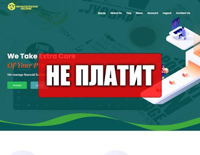 Скриншоты выплат с хайпа infinitepassiveincome.biz