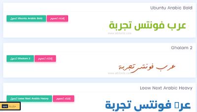موقع عرب فونتس لتحميل خطوط الفوتوشوب