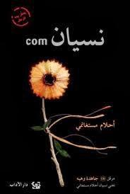 تحميل كتب احلام مستغانمى pdf