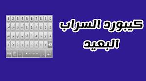 تنزيل وتحميل تطبيق كيبورد السراب البعيد آخر إصدار Mirage Remote Keyboard 2021