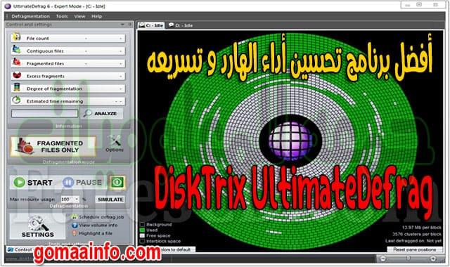 برنامج تحسين أداء الهارد و تسريعه DiskTrix UltimateDefrag