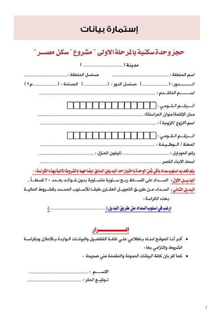 """استمارة التقديم وحجز شقة """" شقق الاسكان الاجتماعى """" وكراسة الشروط لجميع المصريين"""