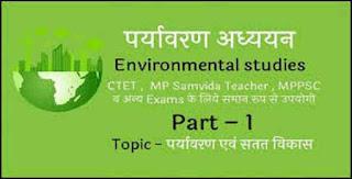 Environmental Studies PDF Notes in Hindi