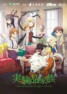jikken-hin kazoku creatures family days temporada 2