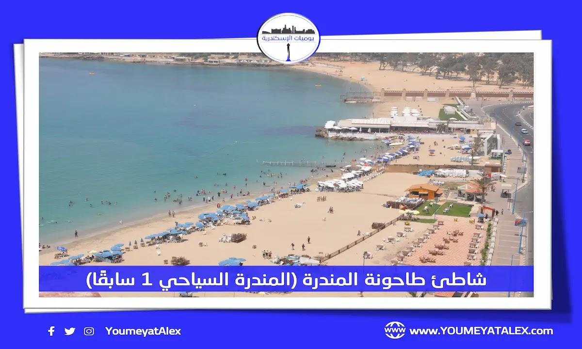 شاطئ طاحونة المندرة السياحي