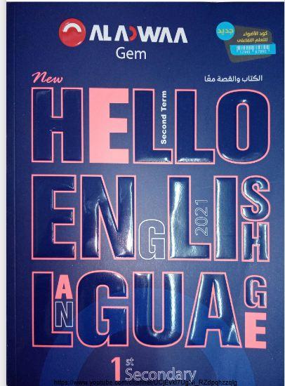 تحميل كتاب جيم Gem في اللغة الإنجليزية للصف الأول الثانوي الترم الثاني