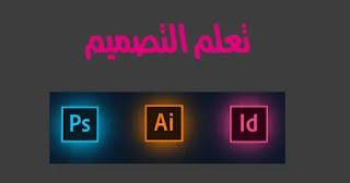 تعلم التصميم : أفضل البرامج لتصبح مصمم جرافيك ومبرمج مواقع ويب و التطبيقات