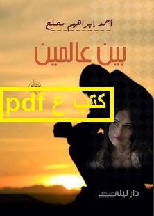 تحميل رواية بين عالمين pdf أحمد إبراهيم مصلح