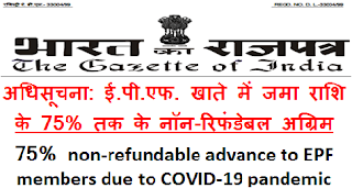 notification-75-percent-advance-to-epf-members-covid-19-pandemic-outbreak