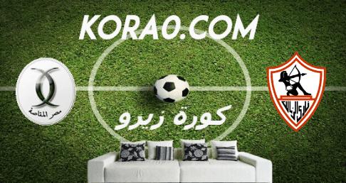 مشاهدة مباراة الزمالك ومصر المقاصة بث مباشر اليوم 15-8-2020 الدوري المصري