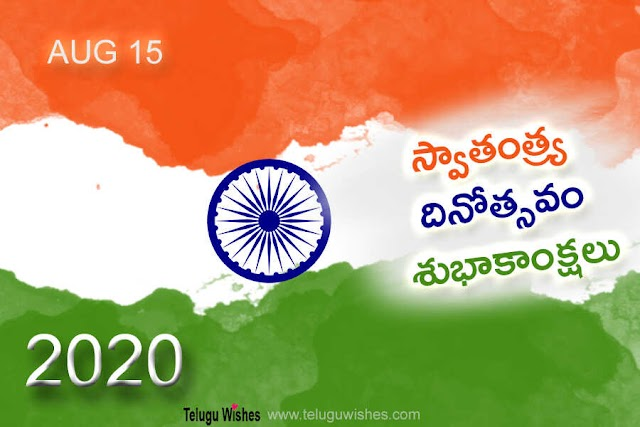 Latest 2020 Independence Day Wishes Images in Telugu Download