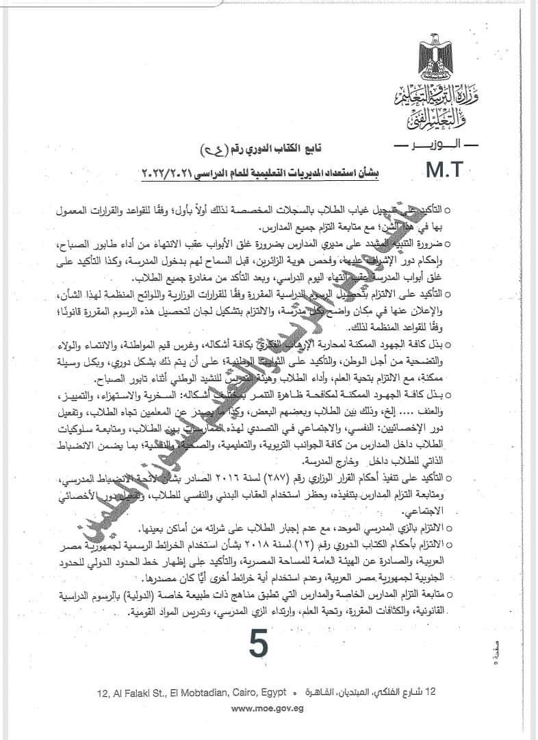 الكتاب الدوري رقم (٢٤) الصادر بتاريخ ٢٠٢١/٩/١٢ بشأن تعليمات العام الدراسي الجديد ٢٠٢٢/٢٠٢١ 5