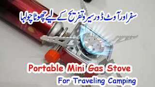 Very Small Portable Gas Stove For Traveling And Camping