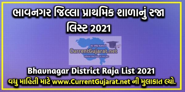 Bhavnagar Raja List 2021 | Bhavnagar District Primary School Raja List Year 2021-22