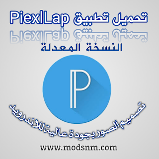 مميزات تطبيق PixelLap 2020 المعدل،رابط تحميل تطبيق PixelLap 2020 المعدل