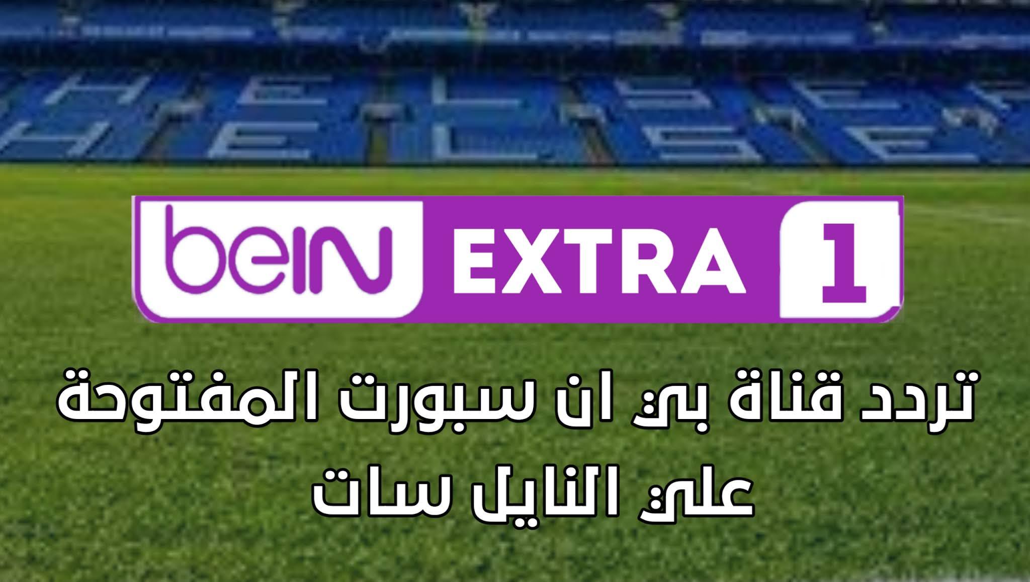 تردد قناة بي ان سبورت المفتوحة علي النايل سات