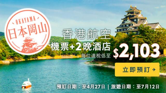 新航線套票優惠!香港航空 日本岡山 機票+2晚酒店連稅$2,103起!
