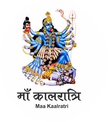 मंगलमयी जीवन के लिए कालरात्रि की पूजा हिन्दी में, कालरात्रि  पूजा हिन्दी में, माँ शक्ति का सातवाँ स्वरूप माँ कालरात्रि है हिन्दी में काला वर्ण होने के कारण इन्हें कालरात्रि कहा गया हिन्दी में,  दानवों के राजा रक्तबीज का संहार करने के लिए माँ दुर्गा ने अपनी शक्ति से इन्हें उत्पन्न किया था हिन्दी में,  असुरों का वध करने के लिए माँ दुर्गा बनी कालरात्रि। माँ कालरात्रि का शरीर अंधकार की तरह काला हिन्दी में,  बाल बिखरे हुए हिन्दी में,  गले में विद्युत की तरह चमकने वाली माला हिन्दी में,  एक हाथ मैं कटार हिन्दी में,  दूसरे हाथ में लोहे का कांटा हिन्दी में,  दो हाथों वरमुद्रा हिन्दी में,  अभय मुद्रा हिन्दी में,  माँ कालरात्रि के तीन नेत्र है हिन्दी में, तथा इनके श्वास से अग्नि निकलती है हिन्दी में, माँ कालरात्रि का वाहन गधा है हिन्दी में, कालरात्रि पूजा  से अग्नि-भय, जल-भय, जंतु-भय, शत्रु-भय, रात्रि-भय आदि कभी नहीं होते हिन्दी में, माँ कालरात्रि की उत्पत्ति हिन्दी में, दैत्य शुंभ-निशुंभ और रक्तबीज ने तीनों लोकों में हाहाकार मचा रखा था हिन्दी में,  इससे चिंतित होकर सभी देवतागण शिव जी के पास गए हिन्दी में,  समस्या का समाधान करने की प्रार्थना की हिन्दी में,  महादेव ने देवी पार्वती से अपने भक्तों की रक्षा करने को कहा हिन्दी में,  शिव जी की बात मानकर पार्वती जी ने दुर्गा का रूप धारण किया हिन्दी में,  शुंभ-निशुंभ का वध कर दिया हिन्दी में,  परंतु जैसे ही माँ दुर्गा ने रक्तबीज को मारा उसके शरीर से निकले रक्त से लाखों रक्तबीज उत्पन्न हो गए हिन्दी में,  इसे देख माँ दुर्गा ने अपने तेज से कालरात्रि को उत्पन्न किया हिन्दी में, माँ दुर्गा जी ने रक्तबीज को मारा हिन्दी में, शरीर से निकलने वाले रक्त को कालरात्रि ने अपने मुख में भर लिया हिन्दी में, सबका गला काटते हुए रक्तबीज का वध कर दिया हिन्दी में, माँ कालरात्रि पूजा से विघ्न-बाधायें दूर होती है हिन्दी में, सातवें दिन माँ कालरात्रि की उपासना का विधान है हिन्दी में, हिन्दी में, इस दिन ब्रह्मांड की समस्त सिद्धियों का द्वार खुलने लगते है हिन्दी में, देवी कालात्रि को व्यापक रूप से माँ काली हिन्दी में,  महाकाली, भद्रकाली, भैरवी, मृत्यु, रुद्रानी, चामुंडा, चंडी और दुर्गा के कई रूपों में से एक माना जाता है हिन्दी में, माँ कालरात्रि से सभी राक्षस, 