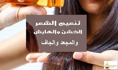 وصفات طبيعية لتنعيم الشعر الخشن والمجعد والجاف