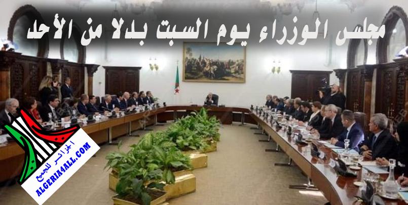 صور مجلس الوزراء يوم السبت 18 يناير 2020.png
