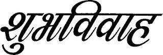 Free 500 शुभ विवाह  Logo Download | Wedding Card Logo फ्री डाउनलोड -ar graphics