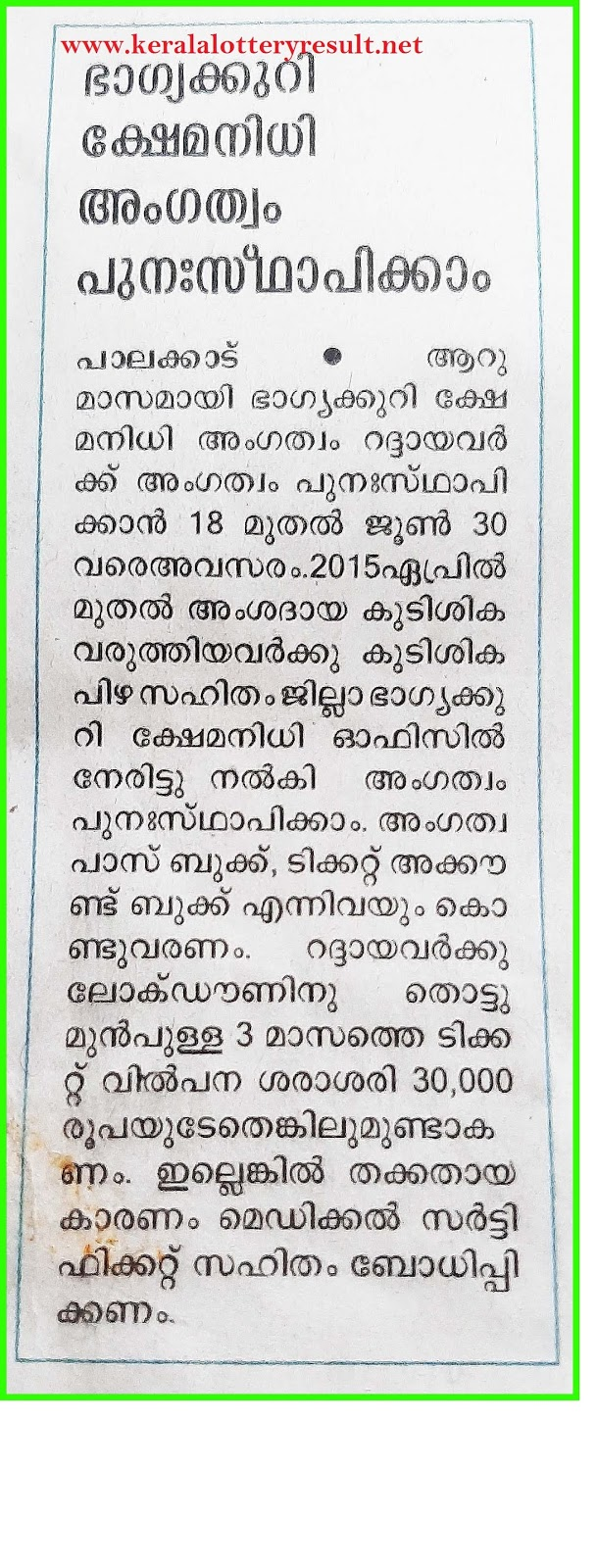 Kerala Lottery : Notification For Lottery agents  kerala lottery application form,  kerala lottery agent commission,  upcoming kerala lottery,  lotteries,  kerala lottery chart,  kara lottery,  department of lottery,  kerala super lottery,