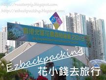 北區花鳥蟲魚展2019:鬧市中的小型動物園