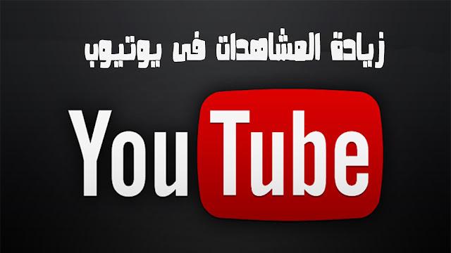 كيفية زيادة نسبة مشاهدة مقاطع الفيديو على قناتك على YouTube