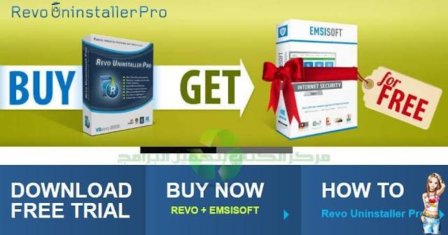تحميل برنامج ريفو انستولر 2018 Revo Uninstaller لحذف برامج  الكمبيوتر من جذورها مجاناً