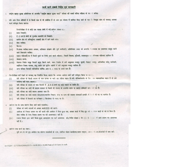 Delhi Ration Card Requirements