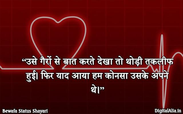 bewafa status in hindi