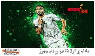 مشاهير كرة القدم  رياض محرز