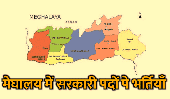 Meghalaya Government Job Portal