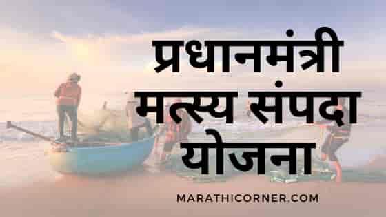 Pradhan Mantri Matsya Sampada Yojana Maharashtra