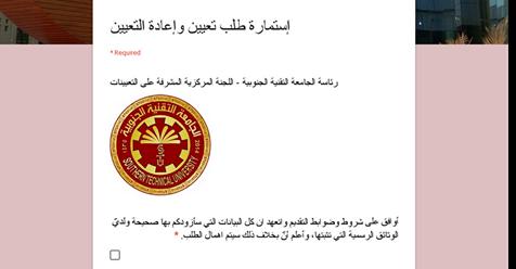 اعلان في الجامعة التقنية الجنوبية في البصرة عن توفر وظائف شاغرة