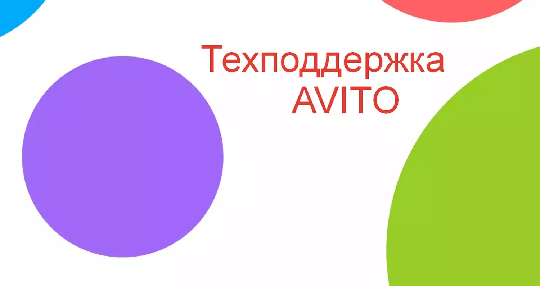 Техподдержка Авито, горячая линия, служба поддержки