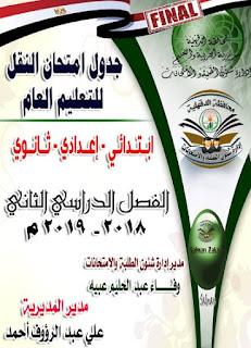 جدول امتحانات اخر العام 2019 محافظة الدقهلية ابتدائي واعدادي وثانوي