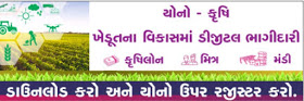 Agriculture / Animal Husbandry / Horticulture / Fisheries / Land and Water Conservation Schemes