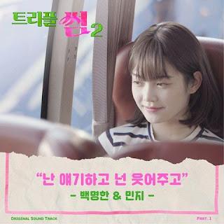 [Single] Myunghan, Minji – Triple Some 2 OST Part 1 full album zip rar 320kbps