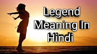 Legend meaning in hindi