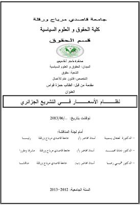 مذكرة ماستر: نظام الأسعار في التشريع الجزائري PDF