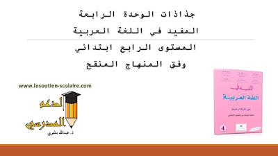 جذاذات الوحدة الرابعة لمرجع المفيد في اللغة العربية للمستوى الرابع