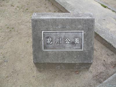 花川公園公園表札