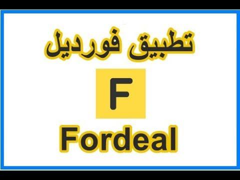 تنزيل تطبيق متجر سوق الانترنت فورديل fordeal shopping للايفون و الاندرويد عربي