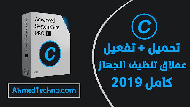 تحميل + تفعيل برنامج Advanced SystemCare 12 | عملاق تسريع وصيانة الكمبيوتر 2019 | إصدار 12.3